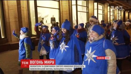 Волонтери у День Святого Миколая вулицями Києва розносять Віфлеємський  Вогонь Миру