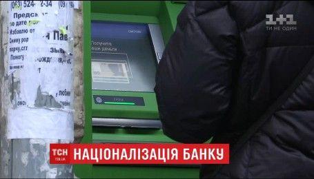 У Нацбанку пообіцяли проводити щоденні брифінги, аби звітувати про ситуацію із ПриватБанком