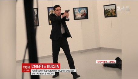Убийство в прямом эфире: в Анкаре убили российского посла