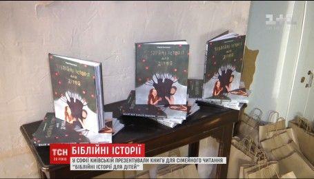 """В """"Софии Киевской"""" представили книгу для семейного чтения в праздничные дни"""