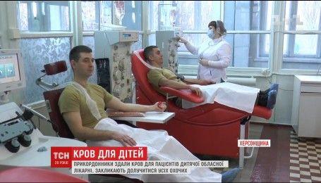 Пограничники Херсонщины стали донорами для маленьких пациентов областной больницы