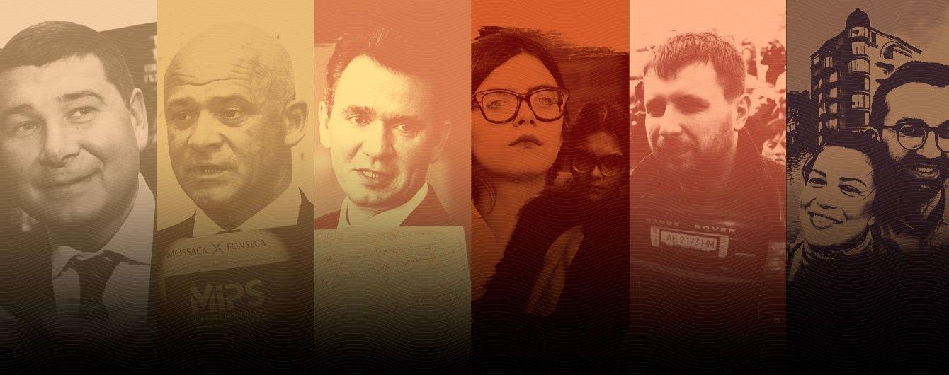 """Найгучніші скандали 2016 року: плівки Онищенка, """"амбарна книга"""" ПР і сміттєва катастрофа"""