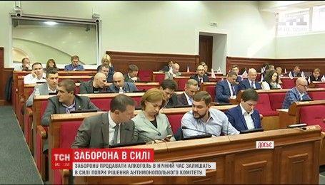 Киевсовет не отменит запрет на продажу алкоголя ночью