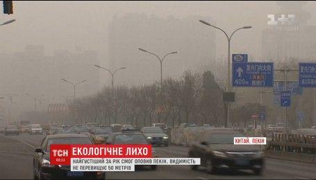 Китайську столицю оповив смог