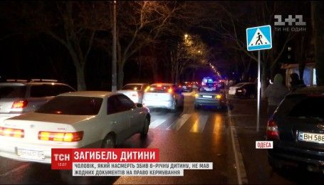 В Одесі водій збив насмерть 8-річного хлопчика