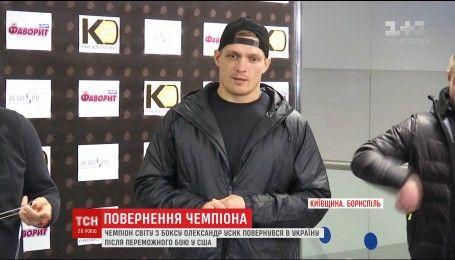 Боксер Александр Усик вернулся в Украину