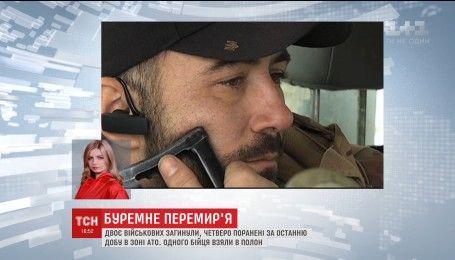 Двое погибших и четверо раненых украинцев за сутки в зоне АТО