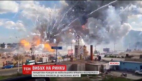 Мощный взрыв на рынке фейерверков в Мексике унес жизнь 31 человека