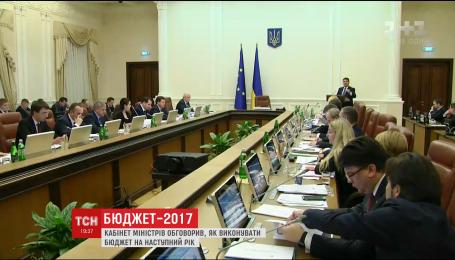 Депутаты продолжили обсуждать бюджет на заседании Кабмина