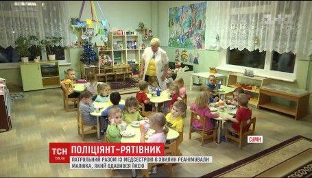 В Сумах обычный обед в детском саду едва не обернулся трагедией