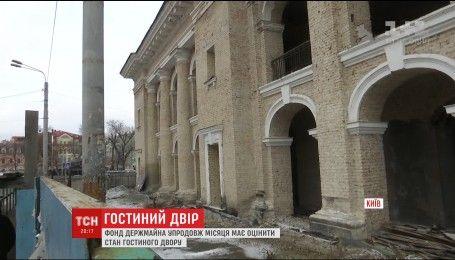 Фонд госимущества Украины определит, в каком состоянии здание Гостиного двора