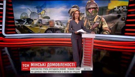 """У Мінську узгодили черговий """"режим тиші"""""""