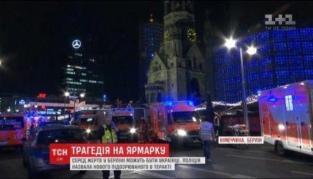 В Берлине продолжаются поиски подозреваемого в совершении нападения на рождественскую ярмарку