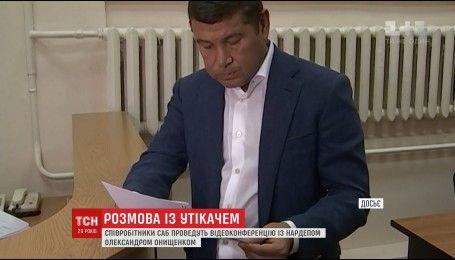 НАБУ допитає Онищенка щодо скандальних аудіозаписів про факти корупції державних високопосадовців