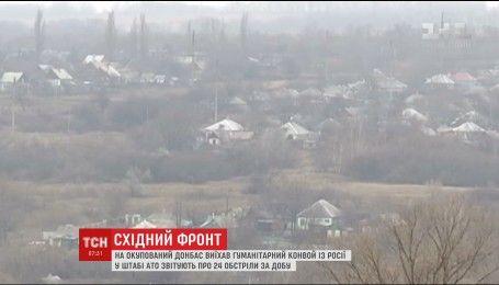 Черговий гумконвой: із Москви на Донбас вирушило 40 камазів