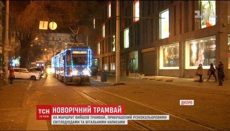 По Дніпру курсує казковий новорічний трамвай