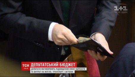 Українські депутати знову хочуть підвищити собі зарплати