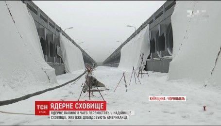 "До безпечного стану довели об'єкт ""Арка"" на Чорнобильській АЕС"