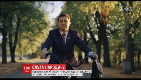 """Интриги, предательство и юмор: стартует полнометражный фильм """"Слуга народа 2"""""""