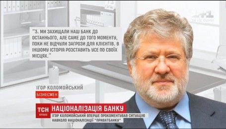 """Паніку серед клієнтів """"Приватбанку"""" спровокували дії Нацбанку: Коломойський прокоментував націоналізацію фінустанови"""