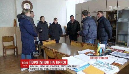 На Днепропетровщине рыбаки героически спасли от смерти трех подростков