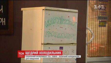 Благодійний холодильник: результати соціального експерименту ТСН
