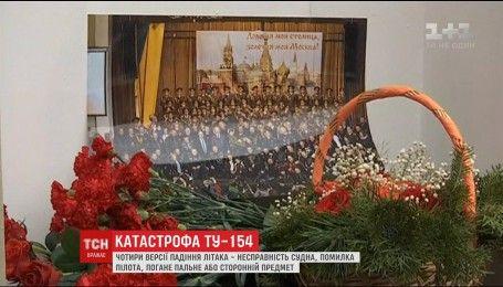 В Москву доставили первые тела погибших в авиакатастрофе ТУ-154