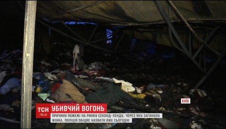 Что стало причиной пожара на одном из крупнейших рынков секонд-хенда