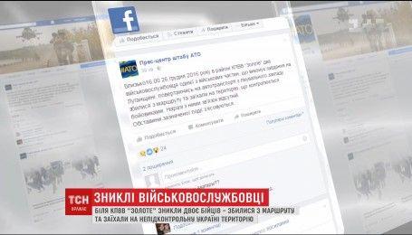 Двое украинских военных исчезли на Луганщине