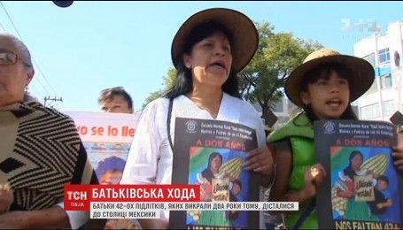 В Мексике родители пропавших школьников провели марш длиной в 320 километров
