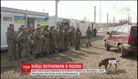 В штабе АТО подтвердили, что двое украинских солдат попали в плен на Луганщине