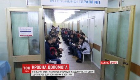 Неравнодушные со всей области откликнулись на просьбу медиков Днепра сдать кровь для бойцов