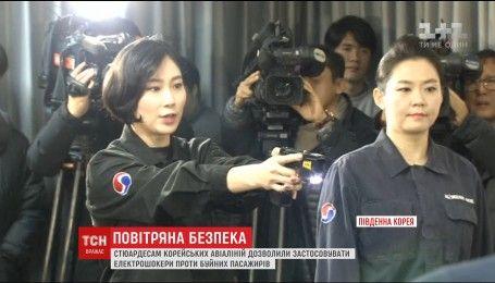 Стюардесам корейських авіаліній дозволили застосовувати електрошокери проти буйних пасажирів