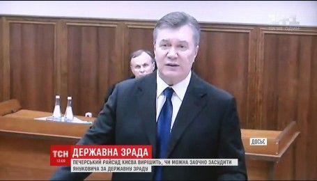 Печерский районный суд определится, можно ли заочно осудить Януковича за государственную измену