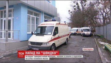 """В Ровно парень напал на бригаду """"скорой помощи"""""""