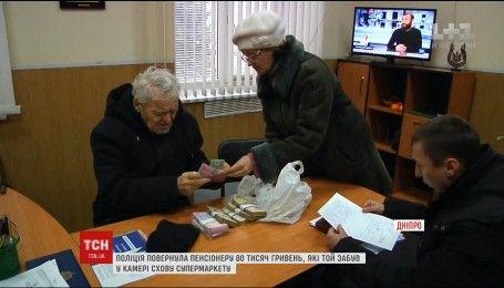 Поліція повернула пенсіонеру загублені 80 тисяч гривень