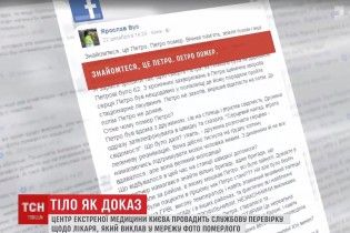 Київський лікар шокував соцмережі фотографією померлого пацієнта