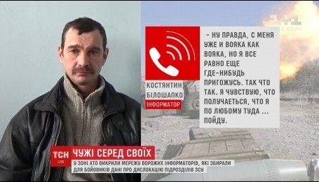 Украинская контрразведка обнаружила вторую группу вражеских информаторов