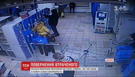 80 тысяч гривен вернулись к своему забывчивому владельцу