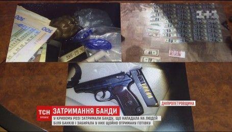 На Днепропетровщине задержали банду, которая в сговоре с работниками банка грабила людей