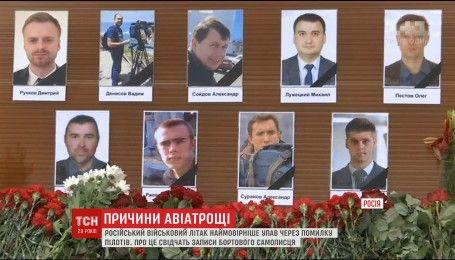 Эксперты и следователи расшифровали часть записей бортового самописца российского самолета