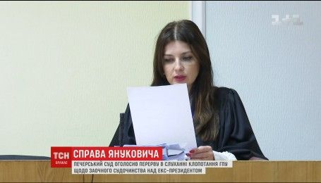 Печерський суд Києва оголосив перерву у розгляді справи Януковича