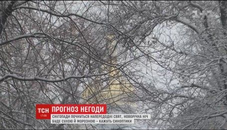 Рятувальники попередили українців про сильні пориви вітру та ожеледицю