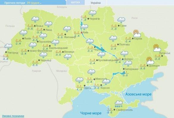 погода на 29 грудня