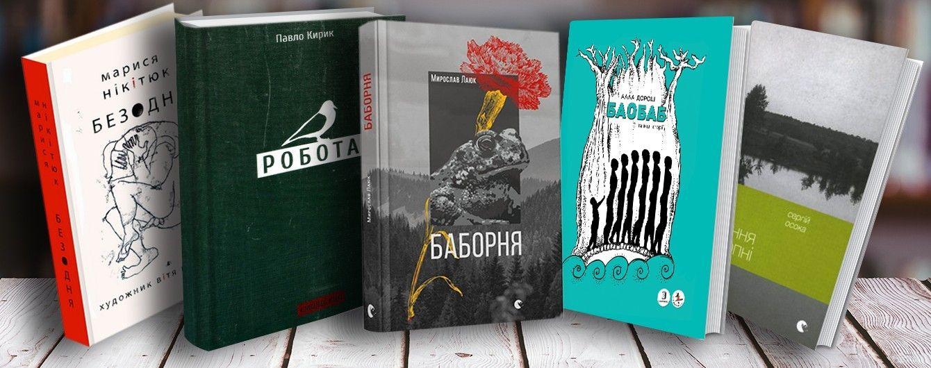 """""""Знежирений"""" Кафка і принц сучукрліту: Топ-5 літературних дебютів 2016-го"""