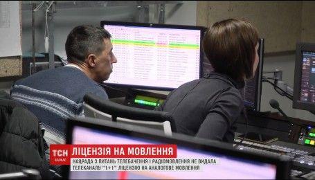 """Попытка лишить лицензии: телеканал """"1+1"""" усилил охрану"""