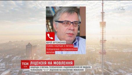 """Юрий Артеменко ответил, почему Нацсовет не выдал лицензию каналу """"1 + 1"""""""