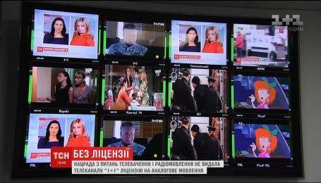 """Структура собственности телерадиокомпании """"Студии 1+1"""" доступна на официальном сайте канала"""
