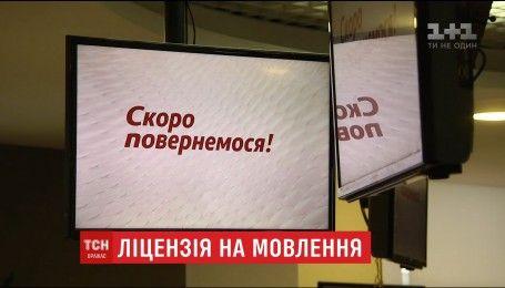 """Все политические силы прокомментировали ситуацию продление лицензии """"1+1"""""""