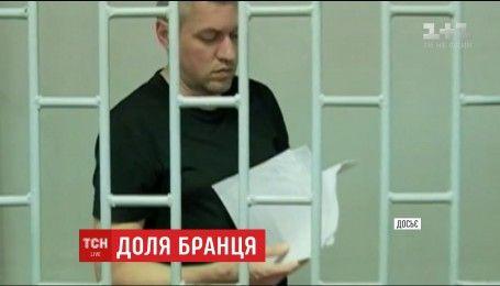 Психологическое состояние Станислава Клиха, которого осудили в России на 20 лет, ухудшается